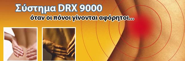 drx 9000 Αθήνα